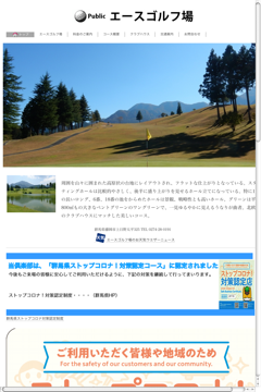 エース ゴルフ 倶楽部 藤岡 コース